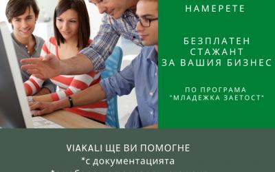 Възможности за разрастване на бизнеса с безплатни стажанти